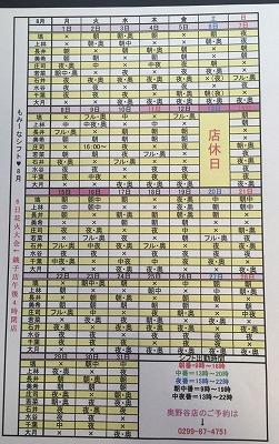 28年8月シフト.jpg